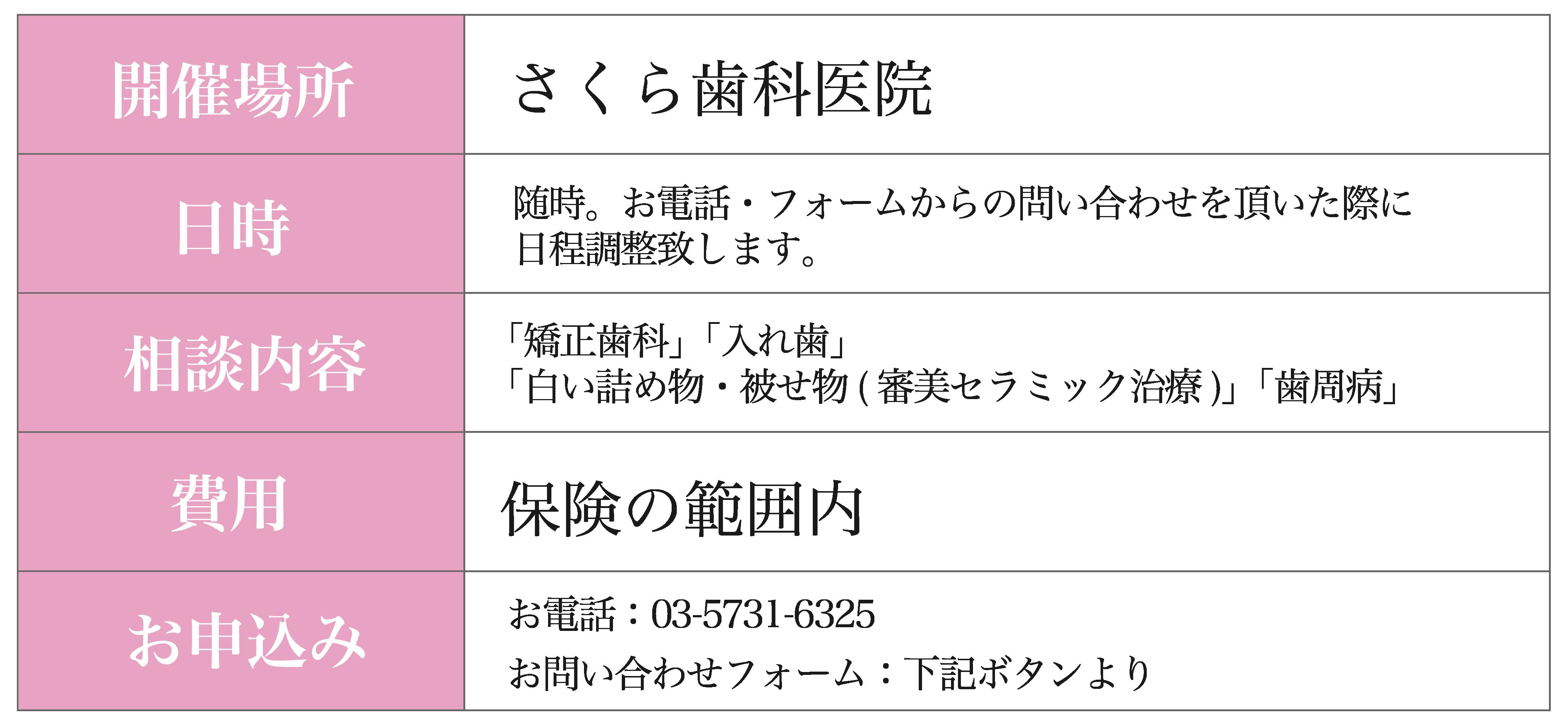 sakura 初診 表 アートボード 1 - お問い合わせ02