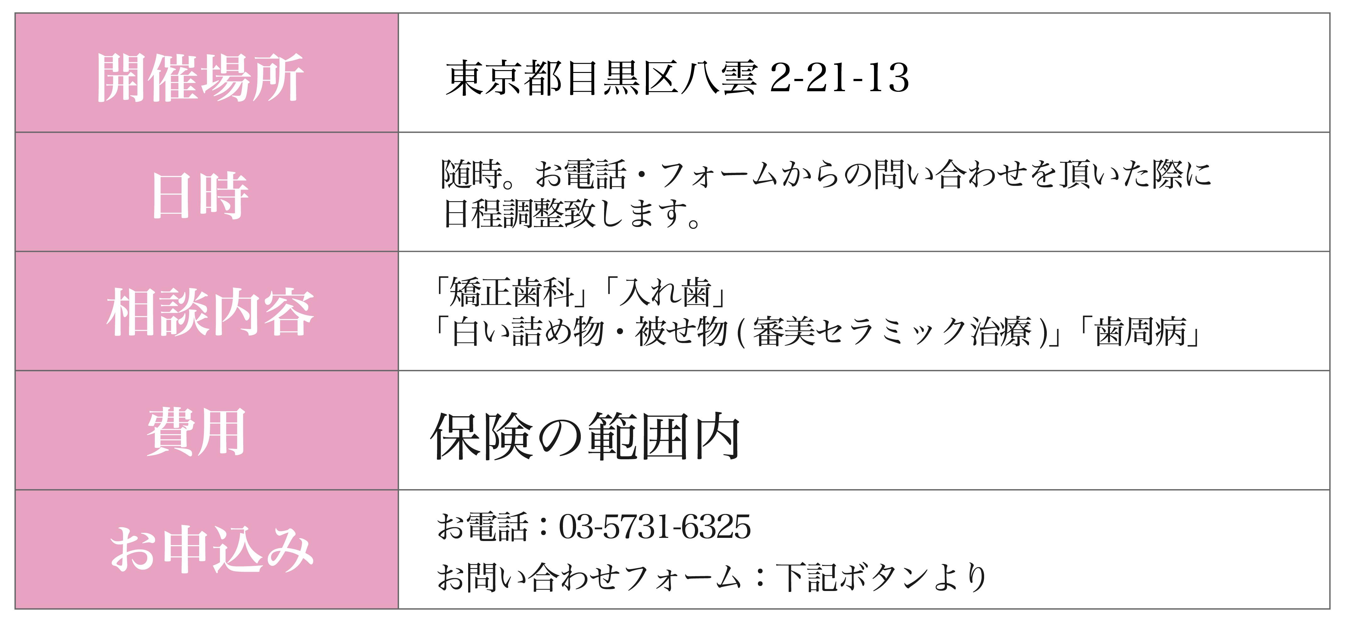 kaisai01 アートボード 1 - 初診の方へ02