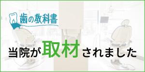 歯の教科書バナー緑② - スタッフ紹介sakurasika